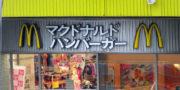 McDonald's face à une pénurie de frites au Japon
